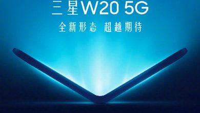 Photo of Samsung Galaxy W20