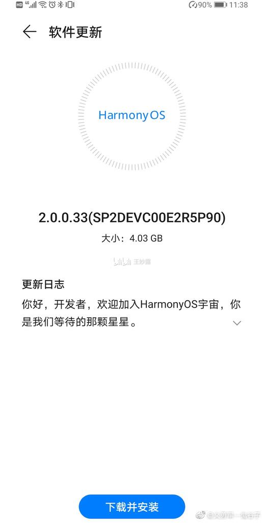 HarmonOS 2.0 বিটা আপডেট 1